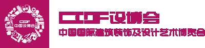 Chinese Interior design fair(CIDF)